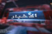 الـــنـــشــــرة الإخـــبــــــاريـــــة 12-10-2015