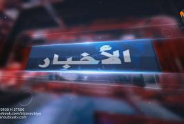 الـــنـــشــــرة الإخـــبــــــاريـــــة 16-10-2015