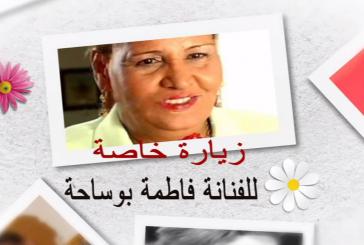 زيارة خاصة للفنانة فاطمة بوساحة