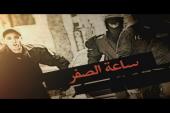 ساعة الصفر … متابعة لم قد بدأناه في حلقة جديدة حول …ساعة الصفر .. صابة التمور في تونس