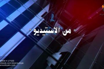 من الأستوديو : حلقة خاصة حول إنتاج التمور في تونس