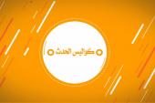 كواليس الحدث  : ندوة صحفية للمرصد التونسي للأمن الشامل
