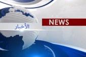 الـــنـــشــــرة الإخـــبــــــاريـــــة 28-10-2015
