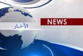 الـــنـــشــــرة الإخـــبــــــاريـــــة 02-11-2015