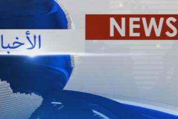 الـــنـــشــــرة الإخـــبــــــاريـــــة 03-12-2015