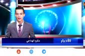 الـــنـــشــــرة الإخـــبــــــاريـــــة 30-12-2015