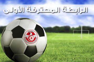 النتائج و الترتيب: الجولة 11 من الرابطة الوطنية الاولى لكرة القدم