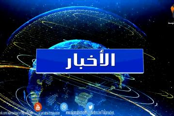 الـــنـــشــــرة الإخـــبــــــاريـــــة 02-01-2016