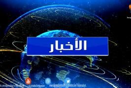 الـــنـــشــــرة الإخـــبــــــاريـــــة 07-01-2016