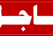 رسمي: إعلان حظر التجوّل بكامل تراب الجمهورية