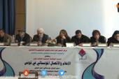 كواليس الحدث  : ندوة وطنية حول الإتصال المؤسساتي بالنهوض بالإتصال والإعلام في تونس