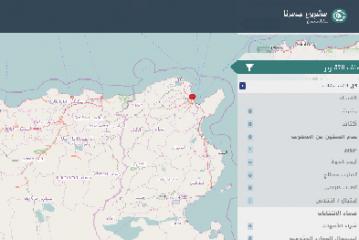 """بالكمشة """":موقع واب للتبليغ عن حالات فساد في تونس"""