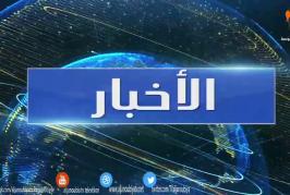 الـــنـــشــــرة الإخـــبــــــاريـــــة 05-03-2016