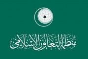 منظمة التعاون الإسلامي تتضامن مع تونس