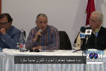 زووم على الحدث : ندوة صحفية لتظاهرة الجائزة الكبرى لمدينة سكرة