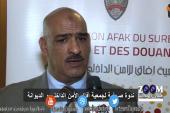 زووم على الحدث : ندوة صحفية لجمعية أفاق الأمن الداخلي و الديوانة