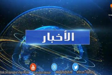 الـــنـــشــــرة الإخـــبــــــاريـــــة 19-04-2016
