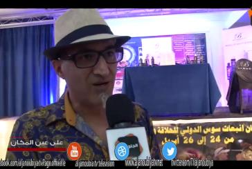 على عين المكان _ مهرجان الدولي للحلاقة و التجميل و الموضة بالمغرب