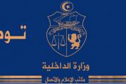 اختطاف طفلة الـ7 سنوات: وزارة الداخلية تصدر بلاغا توضيحيا