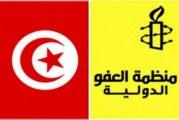 منظمة العفو الدولية تطالب تونس بتوضيح موقفها من الانسحاب من المحكمة الجنائية الدولية