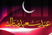 السعودية : الأربعاء أول أيام عيد الفطر