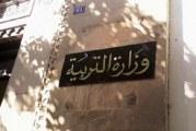 مدنين: غضب ضدّ وزارة التربية !!