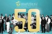 الدورة 27 لأيام قرطاج السينمائية:قائمة الأفلام التي ستشارك في مختلف المسابقات