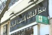 الجزائر تعتزم خوصصة بنوكها بسبب هبوط أسعار النفط