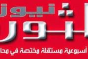 """التحقيق العسكري يصدر بطاقة ايداع بالسجن ضد صاحب صحيفة """"الثورة نيوز"""""""