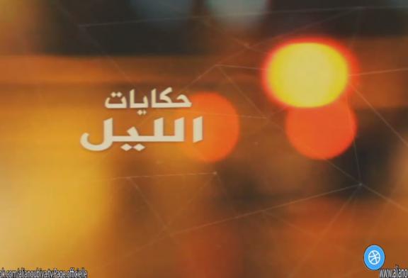 7kayat Elil حكايات الليل