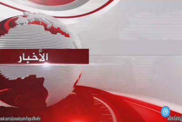 الـــنـــشــــرة الإخـــبــــــاريـــــة 15-02-2017