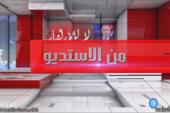 من الأستوديو..تونس تحيي الذكرى 61 للإستقلال