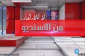من الأستوديو..تطورات الشأن السياسي في تونس