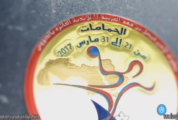 ملخص لليوم الأول من مباريات بطولة فيصل بن فهد العربية لأندية أبطال الكؤوس في كرة اليد