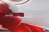الـــنـــشــــرة الإخـــبــــــاريـــــة 27-03-2017