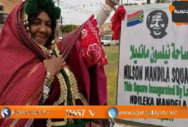 دوز : حفيدة مانديلا تحثّ التونسيين على التحلي بالعزيمة والتفاؤل