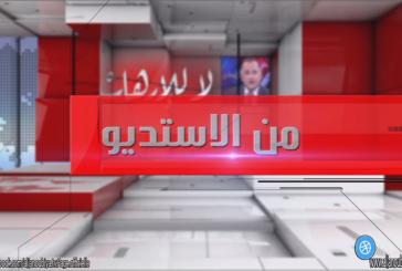 من الأستوديو..المشاكل الحقيقة وراء تنفيذ نقابة الديوانة التونسية وقفة إحتجاجية