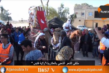 الجنوبية الحدث – ولاية قابس.. الملتقى الشعري وعيد قوات الأمن الداخلي