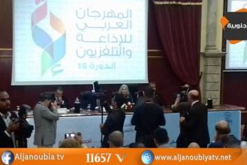 تونس..إفتتاح الدورة 18 لـلمهرجان العربي للإذاعة والتلفزيون