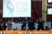 تنوع تجديد ابتكار, شعار المهرجان العربي للإذاعة و التلفزيون