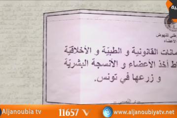 خطوط حمراء..زراعة الأعضاء في تونس