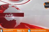 الـــنـــشــــرة الإخـــبــــــاريـــــة 12-05-2017