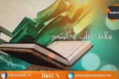 سلامة القلب و الصدر مع الامام حسن الشلغومي – الحلقة9