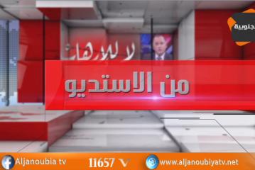 من الأستوديو..تداعيات قطع العلاقات الديبلوماسية كل من السعودية,الإمارات,البحرين,مصر و ليبيا  بدولة قطر