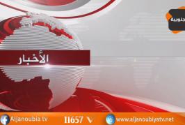الـــنـــشــــرة الإخـــبــــــاريـــــة 13-06-2017