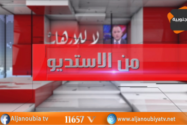 من الأستوديو..قراءة في تاريخ هروب الوزير الأسبق محمد مزالي يوم 3 سبتمبر 1986