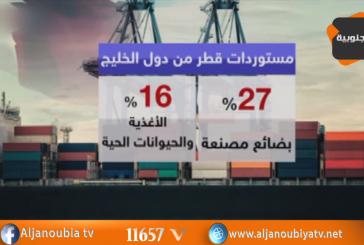 الجنوبية الحدث..تداعيات أزمة دول الخليج مع  قطر