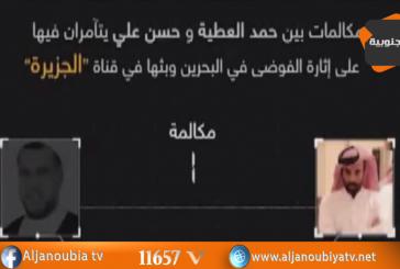 الجنوبية الحدث..تسريب مكالمة هاتفية تكشف المؤامرة القطرية ضد أمن البحرين