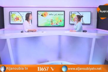 صحتك راس مالك مع أخصائية التغذية الدكتورة سمية العوسجي