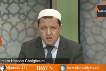 سلامة القلب و الصدر مع الامام حسن الشلغومي  الحلقة24